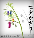 Bamboo with Greeting Cards Group Gift by NAMINOKE - Teleport Hub - teleporthub.com