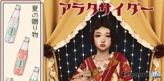 Japanese Retro Soda July 2019 Group Gift by ARATA - Teleport Hub - teleporthub.com