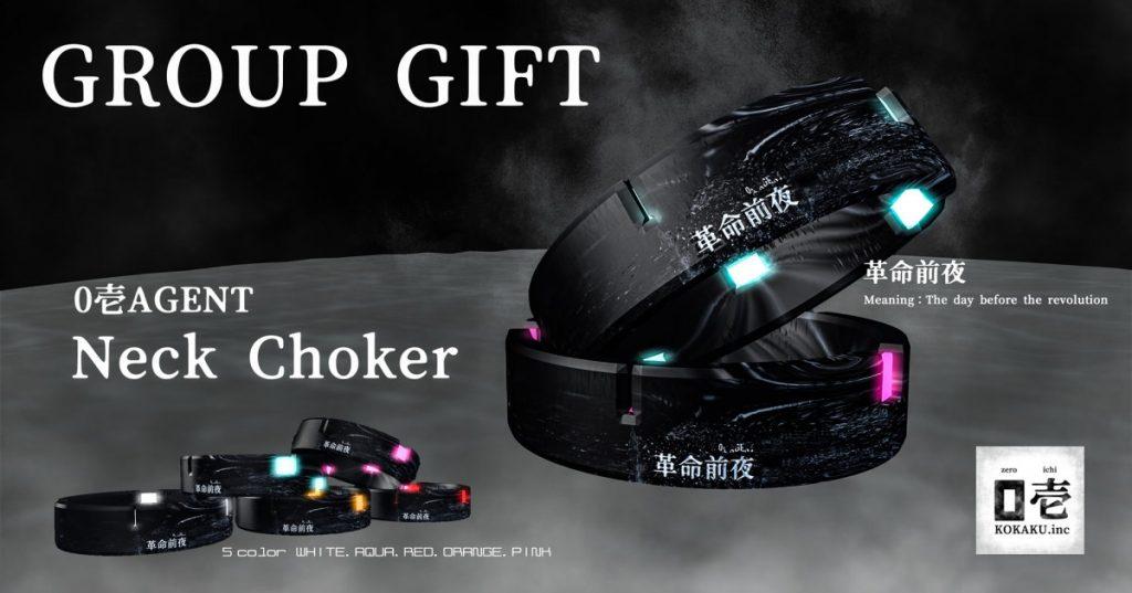 Neck Choker December 2020 Group Gift by zero ichi - Teleport Hub - teleporthub.com