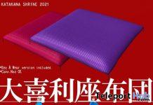 Ogiri Zabuton New Year 2021 Gift by Last Ride x Omise - Teleport Hub - teleporthub.com